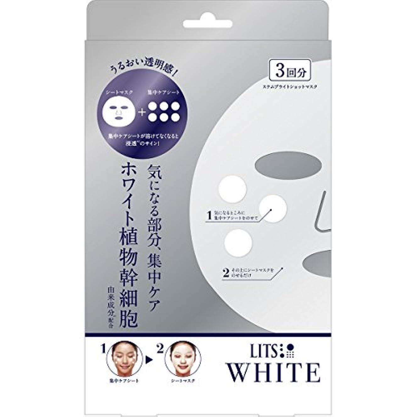 デジタル磁器折り目リッツ ホワイト ステム ブライトショット フェイスマスク 3回分