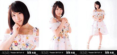 【高橋朱里】 公式生写真 AKB48 Theater 2017.January 第2弾 月別01月 3種コンプ