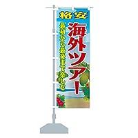 海外ツアー のぼり旗 サイズ選べます(スリム45x180cm 左チチ)