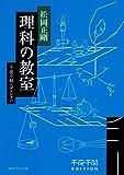 千夜千冊エディション 理科の教室 (角川ソフィア文庫) 画像