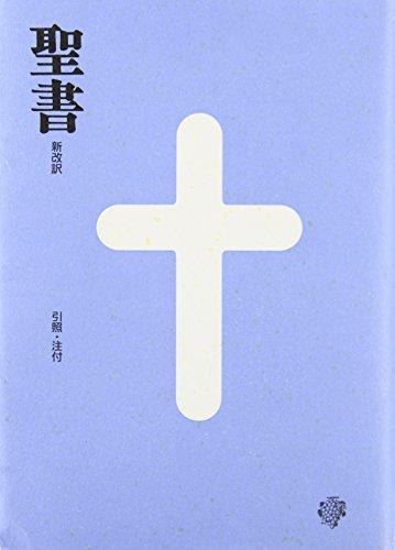 中型聖書 新改訳