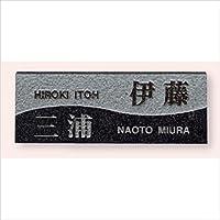 福彫 スタイルプラス 黒ミカゲ(素彫) FS6-203 『表札 サイン 戸建』