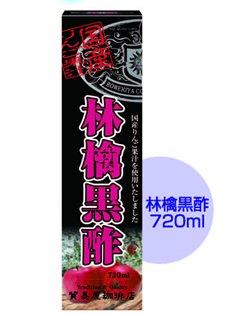 林檎(りんご)黒酢 720ml