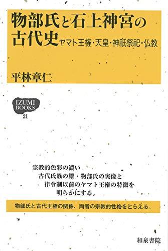 物部氏と石上神宮の古代史: ヤマト王権・天皇・神祇祭祀・仏教 (IZUMI BOOKS)