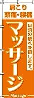 マッサージ  のぼり旗 600×1800 専用ポール(白色)付 5セット+同柄のぼり旗1枚プレゼント