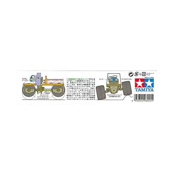タミヤ 楽しい工作シリーズ No.113 4輪...の紹介画像4