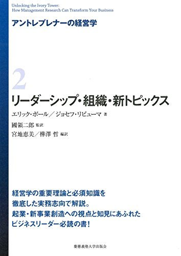 アントレプレナーの経営学 2 リーダーシップ・組織・新トピックス