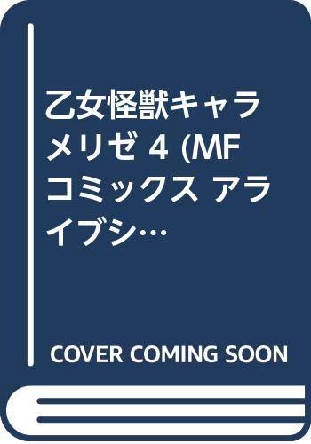 乙女怪獣キャラメリゼ 4 (MFコミックス アライブシリーズ)