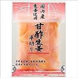 国産生姜使用 甘酢しょうが平切り 45g  【合成着色料・保存料 不使用】