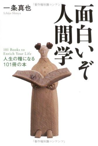 面白いぞ人間学―人生の糧になる101冊の本の詳細を見る
