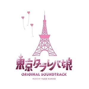 日本テレビ系 水曜ドラマ 「東京タラレバ娘」 オリジナル・サウンドトラック