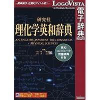 研究社理化学英和辞典 ~ 英和コンピュータ用語辞典付き