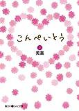 こんぺいとう[上] (魔法のiらんど文庫)