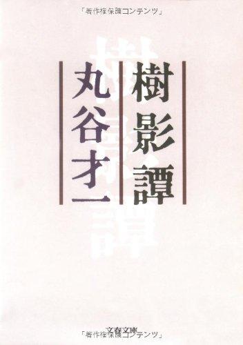 樹影譚 (文春文庫)の詳細を見る