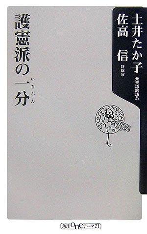 護憲派の一分(いちぶん) (角川oneテーマ21)の詳細を見る