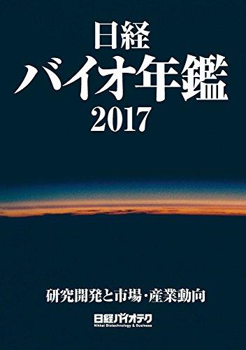 日経バイオ年鑑2017 (Biofile)の詳細を見る
