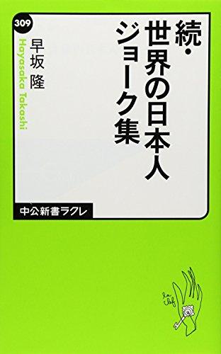 続・世界の日本人ジョーク集 (中公新書ラクレ)の詳細を見る