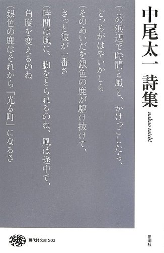 中尾太一詩集 (現代詩文庫)の詳細を見る