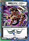 デュエルマスターズ 【 闇戦士ザビ・クロー 】 DMX05-12-C ≪リバイバル・ヒーロー ザ・エイリアン≫