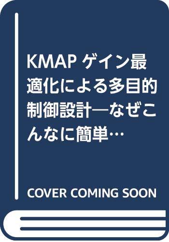 [画像:KMAPゲイン最適化による多目的制御設計―なぜこんなに簡単に設計できるのか]