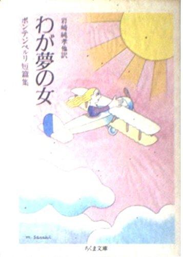わが夢の女―ボンテンペルリ短篇集 (ちくま文庫)の詳細を見る