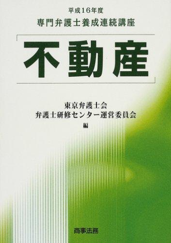 不動産―専門弁護士養成連続講座〈平成16年度〉 (専門弁護士養成連続講座 (平成16年度))
