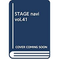 STAGE navi vol.41