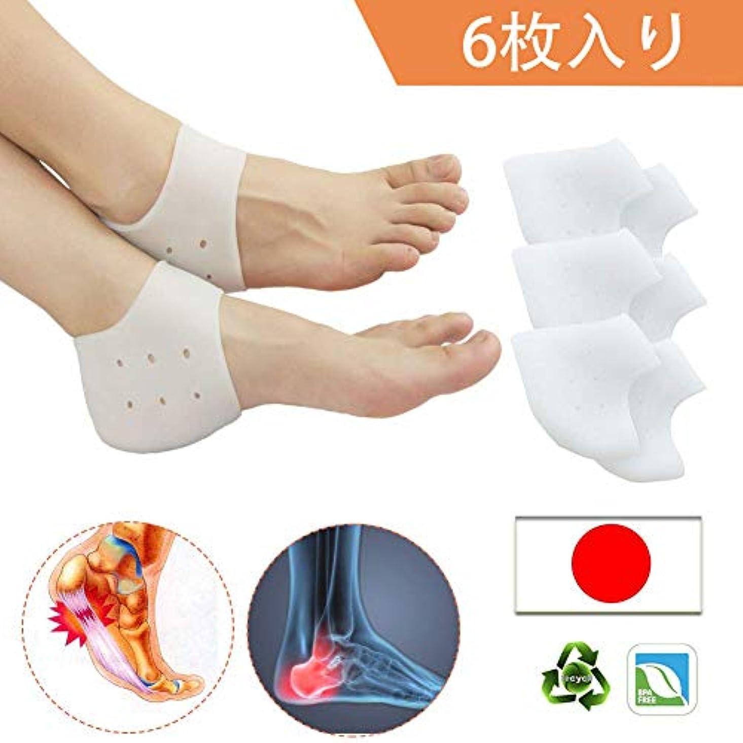 パウダーテザー不明瞭かかと保護カバー ヒールカップ足底筋膜炎インサート通気性 ヒールの痛み緩和 シークレットインソール 保湿 かかと靴下 男女兼用 (白(6ピース))