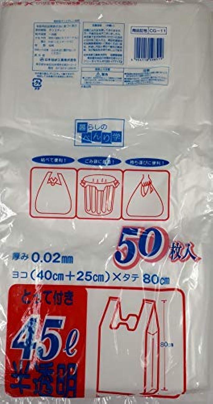 代表して換気クライマックス日本技研工業 暮らしのべんり学 レジ袋 とって付き 半透明 45L 厚さ0.02mm 結びやすく持ち運びやすい 厚くて丈夫 CG11 50枚入