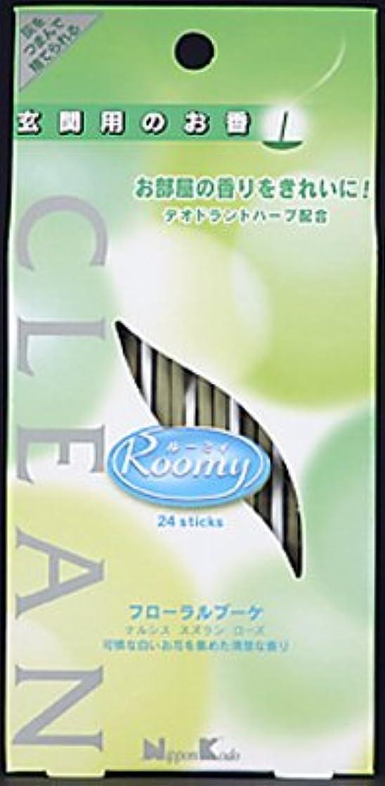 日本香堂 ルーミイクリーン玄関用スティックタイプのお香 24本 #フローラルブーケ(ナルシス、スズラン、ローズ)の可憐で清楚な香り×100点セット (4902125370210)