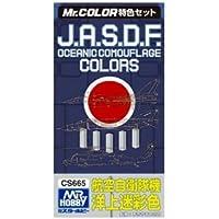 【 航空自衛隊機 洋上迷彩色 】 カラーセット Mr.カラー 特色セット ctCS665/ 洋上迷彩色を忠実に再現したカラーセット! Mr.ホビー