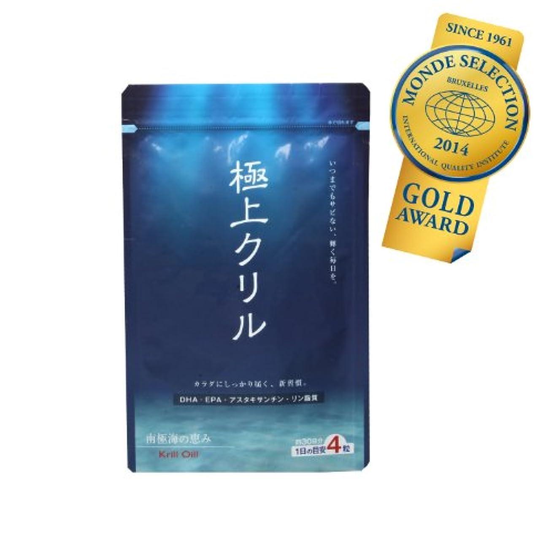中で許容画像極上クリル120粒 100%クリルオイル (約1ヶ月分) 日本製×3袋セット