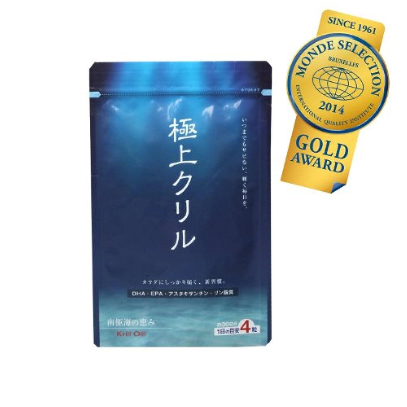 雄大なバランスのとれたひばり極上クリル120粒 100%クリルオイル (約1ヶ月分) 日本製×3袋セット