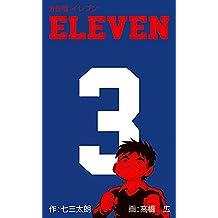 イレブン【分冊版】3