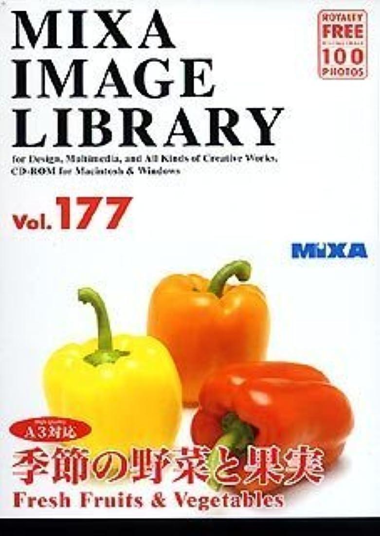 旅客ケージ再集計MIXA IMAGE LIBRARY Vol.177 季節の野菜と果実