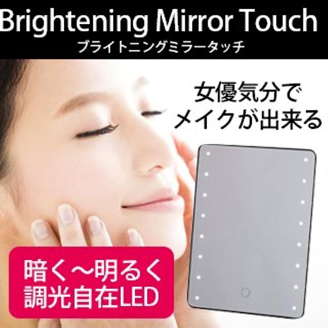 伝染性研究所ツイン【ブラック】LEDライト ブライトニングミラー タッチ【ライト付き 卓上ミラー 鏡 】