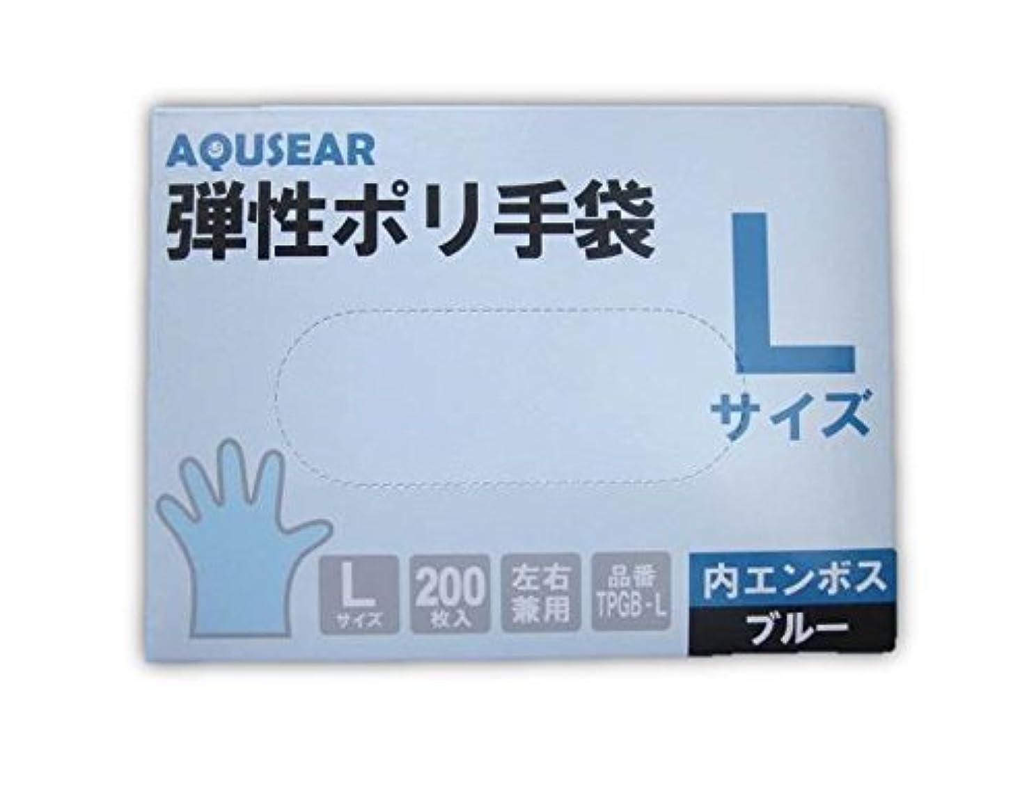 海里こしょう居住者AQUSEAR 弾性ポリ手袋 内エンボス ブルー Lサイズ TPGB-L 1ケース4,000枚(200枚×20箱)