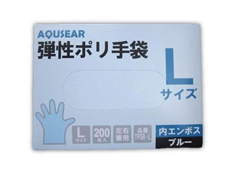 いま北米月面AQUSEAR 弾性ポリ手袋 内エンボス ブルー Lサイズ TPGB-L 200枚箱入