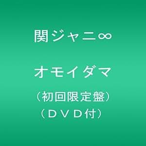 オモイダマ(初回限定盤)(DVD付)