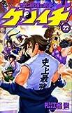 史上最強の弟子ケンイチ 22 (少年サンデーコミックス)