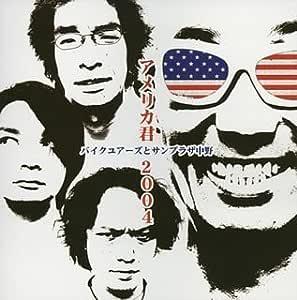 アメリカ君2004