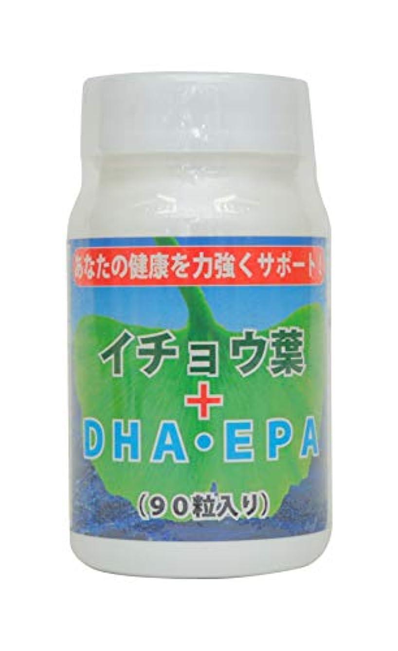 三角形然とした文化万成酵素 イチョウ葉 + DHA EPA 90粒入り サプリメント