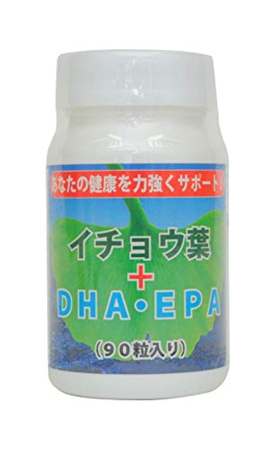 万成酵素 イチョウ葉 + DHA EPA 90粒入り サプリメント