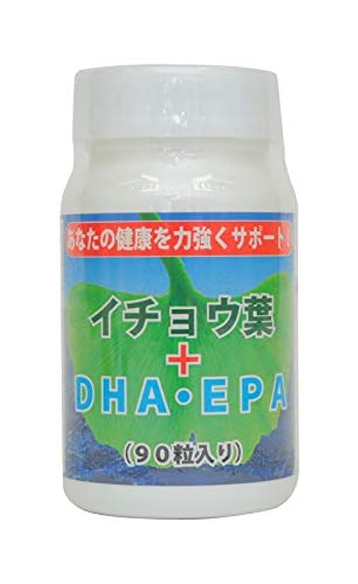刺す期待して変更可能万成酵素 イチョウ葉 + DHA EPA 90粒入り サプリメント
