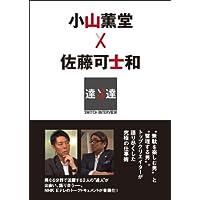 SWITCHインタビュー 達人達 小山薫堂 × 佐藤可士和 (SWITCH INTERVIEW達人達)