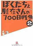 ぼくたちと駐在さんの700日戦争 (2) (小学館文庫)
