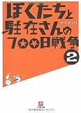 ぼくたちと駐在さんの700日戦争〈2〉 (小学館文庫)