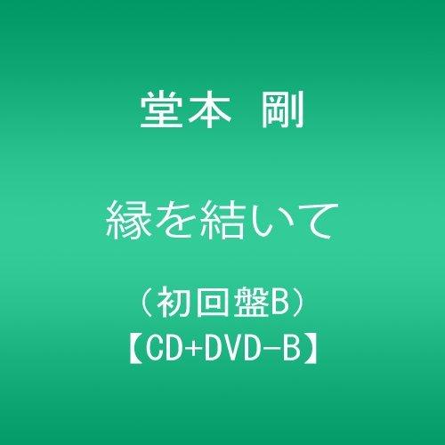 縁を結いて(初回限定盤B)(DVD付)