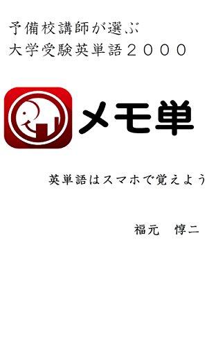 【5日間無料】予備校講師が選ぶ大学受験英単語2000 「メモ単」