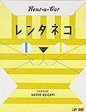 レンタネコ[DVD]